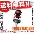 ■Sti スバルテクニカル FORESTER(SH) フォレスター ショックアブソーバー R【ダンパーキット用】 SUBARU