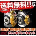 ■Sti スバルテクニカル LEGACY TOURING WAGON(BP) レガシィツーリングワゴン ブレンボブレーキキット SUBARU