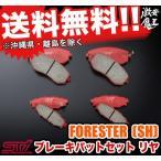■Sti スバルテクニカル FORESTER(SH) フォレスター ブレーキパットセット リヤ SUBARU