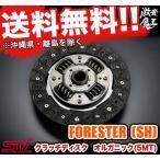 ■Sti スバルテクニカル FORESTER(SH) フォレスター クラッチディスク オルガニック(5MT) SUBARU