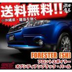 ■Sti スバルテクニカル FORESTER(SH) フォレスター フロントスポイラー オブシディアンブラック・パール? SUBARU