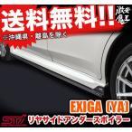 激安魔王で買える「■Sti スバルテクニカル EXIGA(YA) エクシーガ サイドアンダースポイラー SUBARU」の画像です。価格は65,175円になります。