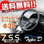 Z.S.S. ZSS Type D ディープコーン スポーツステアリング φ32 カーボン調 レッドステッチ仕様 汎用品 カー用品 自動車パーツ