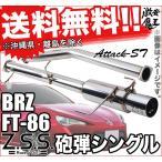■Z.S.S. ZN6 ZC6 86 BRZ ZSS マフラー Attack-ST 砲弾シングル オールステン カー用品 自動車パーツ ZSS