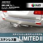 ■サン自動車 SUN タグマスター ヒッチメンバー 200 ハイエース S ロング LTDII CBF-TRH216K 221K 226K