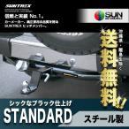 ■ サン自動車 SUN タグマスタ ヒッチメンバー Step Wgn ステップワゴン DBA-RK1 STD