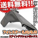 ■SYMS SJG/SJ5 フォレスター ?  吸気系パーツ エアインダクションボックス for フォレスター シムス Forester
