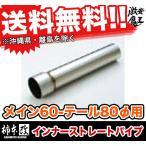 ■柿本改 インナーストレートパイプ メイン60-テール80φ用