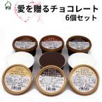 ショッピングアイスクリーム チョコレート ジェラート 6個セット 愛をおくるアイス ジェラート 詰め合わせ アイスクリーム お中元 暑中見舞い ギフト お祝い