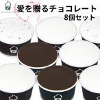 ショッピングアイスクリーム チョコレート ジェラート 8個セット 愛をおくるアイス ジェラート 詰め合わせ アイスクリーム  父の日 ギフト お祝い
