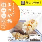 美味しい防災食! 国産 アルファ米 7パックセット 約1週間分 防災食品 アウトドア