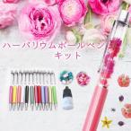 自分で作れる ハーバリウムボールペン 手作りキット ボールペン 全12色 花材 セット キット オイル ハンドメイド プレゼント 手作り 送料無料 花