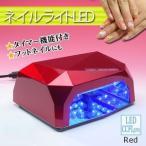 ネイル LEDライト ジェルネイル カラージェル ベース ネイルライト LED002 36W 赤 タイマー機能付き