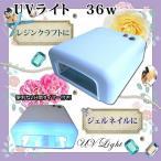 ネイル ジェルネイル UV 36Wライト ネイルだけでなくUVレジンにも使える UVネイルライト ハイパワー 120秒タイマー付き UVレジン手芸用
