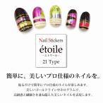 ネイルシール ステンドグラス etoile-エトワール- 21種