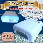UV 36Wライト ネイルだけでなくUVレジンにも使える UVネイルライト ハイパワー 120秒タイマー付き UVレジン手芸用