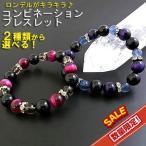 パワーストーン 天然石 ブレスレット 数珠 念珠 Bracelet  パワーストーンデザインブレス ローズタイガー パープルタイガー(b-mix33)
