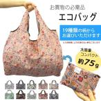 エコバック エコバッグ eco bag お買いものバック  フラワー ツリー 扇子 寿司【4個分までメール便配送可能】