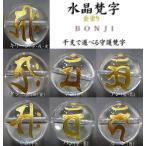 パワーストーン 天然石 ビーズ 干支 梵字 水晶 金塗り 12mm(bonjigold-12)