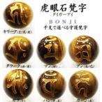パワーストーン 天然石 ビーズ 干支 梵字 タイガーアイ 12mm(bonjitiger12)
