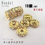 Yahoo! Yahoo!ショッピング(ヤフー ショッピング)ロンデル 平型 ゴールド×クリア アクセサリーパーツ