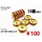 Yahoo! Yahoo!ショッピング(ヤフー ショッピング)ロンデル 平型 ゴールド×オレンジ アクセサリーパーツ