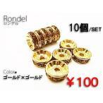 Yahoo! Yahoo!ショッピング(ヤフー ショッピング)ロンデル 平型 ゴールド×ゴールド アクセサリーパーツ
