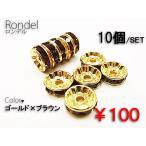 Yahoo! Yahoo!ショッピング(ヤフー ショッピング)ロンデル 平型 ゴールド×ブラウン アクセサリーパーツ