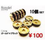ロンデル 平型 ゴールド×ブラック アクセサリーパーツ(pdp-rondel9)