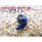 パワーストーン 天然石 勾玉 ソーダライト(t37)
