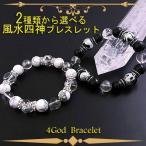 パワーストーン 天然石 ブレスレット 数珠 念珠 Bracelet  四神彫刻入りブレス ハウライト オニキス(tbc-mix-2)