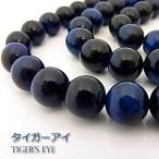 パワーストーン 天然石 ビーズ ブルータイガーアイAAブルー 丸玉 8〜8.5mm 1連販売