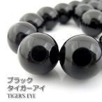パワーストーン 天然石 ビーズ ブラックタイガーアイAA 丸玉 12mm 1連販売