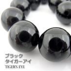 パワーストーン 天然石 ビーズ ブラックタイガーアイAA 丸玉 14mm 1連販売