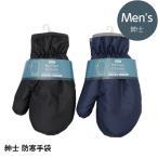 メンズ 防寒ミトン手袋 風を通しにくい 無地 フリーサイズ 紳士 安い 父の日 定番 プレゼント