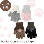 レディース もこもこ手袋 猫ちゃん ボーダー 肉球 フリーサイズ 2021秋冬 シンプル 婦人 安い ネコ プレゼントに