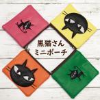 ポーチ 猫 小銭入れ ミニポーチ 小物入れ ミニ 小さめ ファンシー キャット 可愛い おしゃれ 黒猫 ポケットティッシュサイズ
