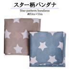 バンダナ スター 三角巾 お弁当包み 53cm×53cm