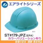 エアライト搭載ヘルメット ST#179-JPZ(EPA) (前ひさし・溝付き・軽量) タニザワ 谷沢製作所製 (工事用・現場用) 防災用にも安心!