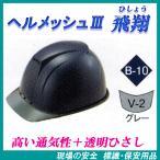 ヘルメッシュ3 飛翔(ひしょう)ST#1830-FZ 帽体色:B-10(紺) 透明ひさし色:V-2(グレー) ヘルメット(工事用・現場用) タニザワ 谷沢製作所製