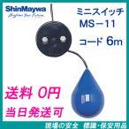 新明和 ミニスイッチ MS-11 6mコード付 液面制御フロートスイッチ 新明和工業製水中ポンプ レベルスイッチ
