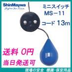 新明和 ミニスイッチ MS-11 13mコード付 液面制御フロートスイッチ 新明和工業製水中ポンプ レベルスイッチ