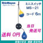 新明和 ミニスイッチ MS-21 6mコード付 液面制御フロートスイッチ 新明和工業製水中ポンプ レベルスイッチ