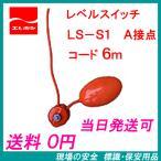 エレポン レベルスイッチ LS−S1 6mコード付 液面制御フロートスイッチ 水中ポンプ用レベルスイッチ
