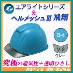 エアライト ヘルメット 工事 ヘルメッシュ飛翔スペシャル ST#1830-JZ 帽体色:B-4(青色) 透明ひさし色:V-2(グレー) (工事用・現場用) タニザワ 谷沢