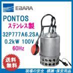 エバラ ステンレス製水中ポンプ 32P777A6.2SA 0.2kW 100V 60Hz 口径32mm 自動排水スイッチ付き 荏原製作所製 EBARA