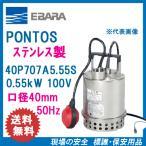 エバラ ステンレス製水中ポンプ 40P707A5.55S 0.55kW 100V 50Hz 口径40mm 自動排水スイッチ付き 荏原製作所製 EBARA
