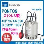 エバラ ステンレス製水中ポンプ 40P707A6.55S 0.55kW 100V 60Hz 口径40mm 自動排水スイッチ付き 荏原製作所製 EBARA