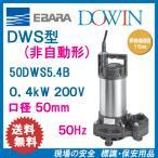 エバラ 樹脂製汚水・雑排水用水中ポンプ 50DWS5.4B 0.4kW 200V 50Hz 口径50mm 荏原