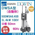 エバラ 樹脂製汚水・雑排水用水中ポンプ 50DWSA6.4SB 0.4kW 100V 60Hz 口径50mm 自動形 フロートスイッチ付 荏原